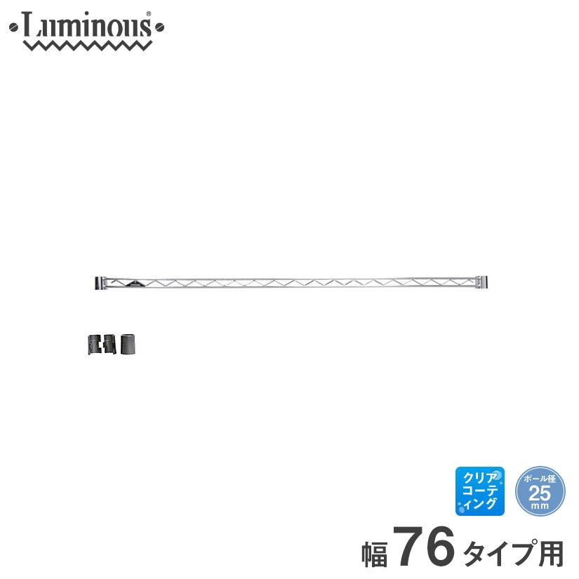 ルミナス25mm用の幅76タイプ用のコの字バー