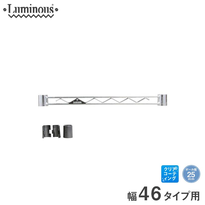 ルミナス25mm用の幅46タイプ用のコの字バー