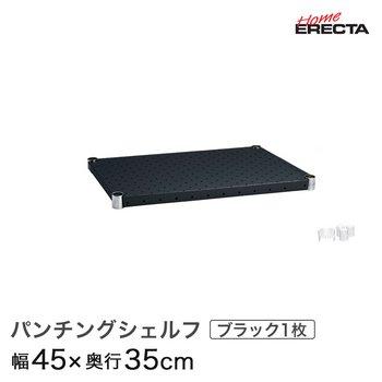 ホームエレクターレディメイドの幅45×奥行35cmのパンチングシェルフ ブラック