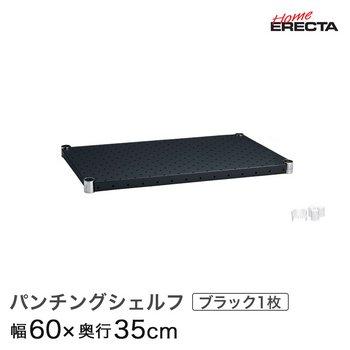 ホームエレクターレディメイドの幅60×奥行35cmのパンチングシェルフ ブラック