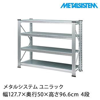 メタルシステムの幅127.7cmのユニラック