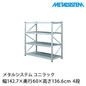 メタルシステムの幅142.7cmのユニラック
