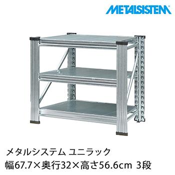 メタルシステムの幅67.7cmのユニラック