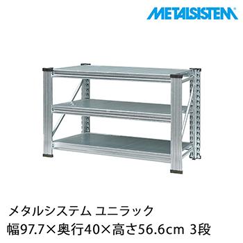メタルシステムの幅97.7cmのユニラック